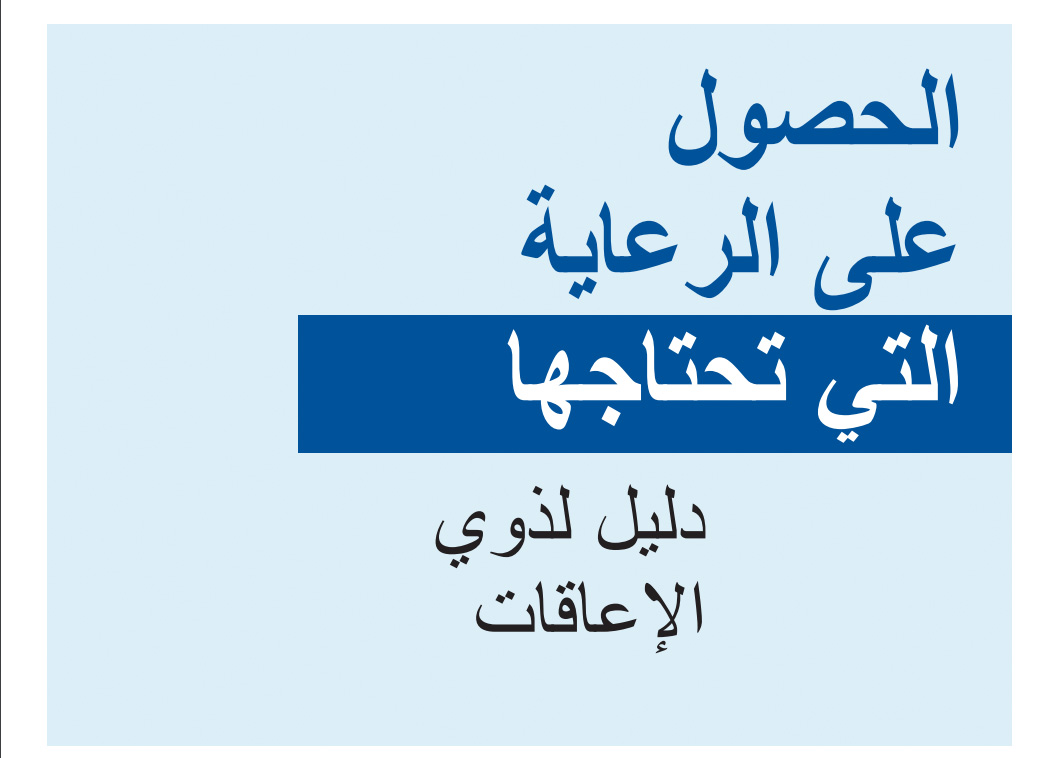 light Blue background with blue arabic tex